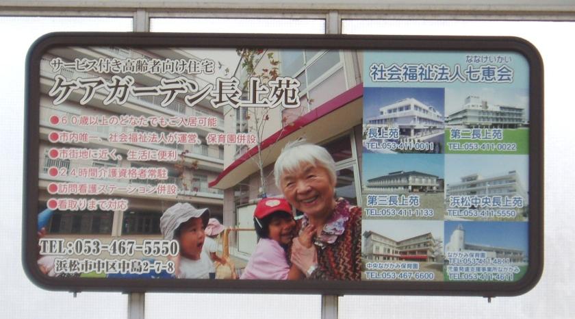 遠州病院駅看板2
