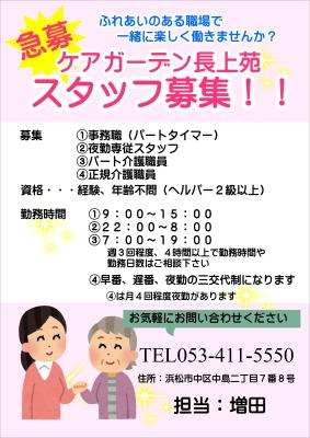 ケアガーデン長上苑スタッフ募集!!
